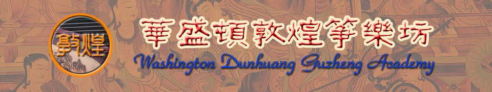 http://www.cinfoshare.org/services/music-services/dunhuang--masterpiece-in-guzheng