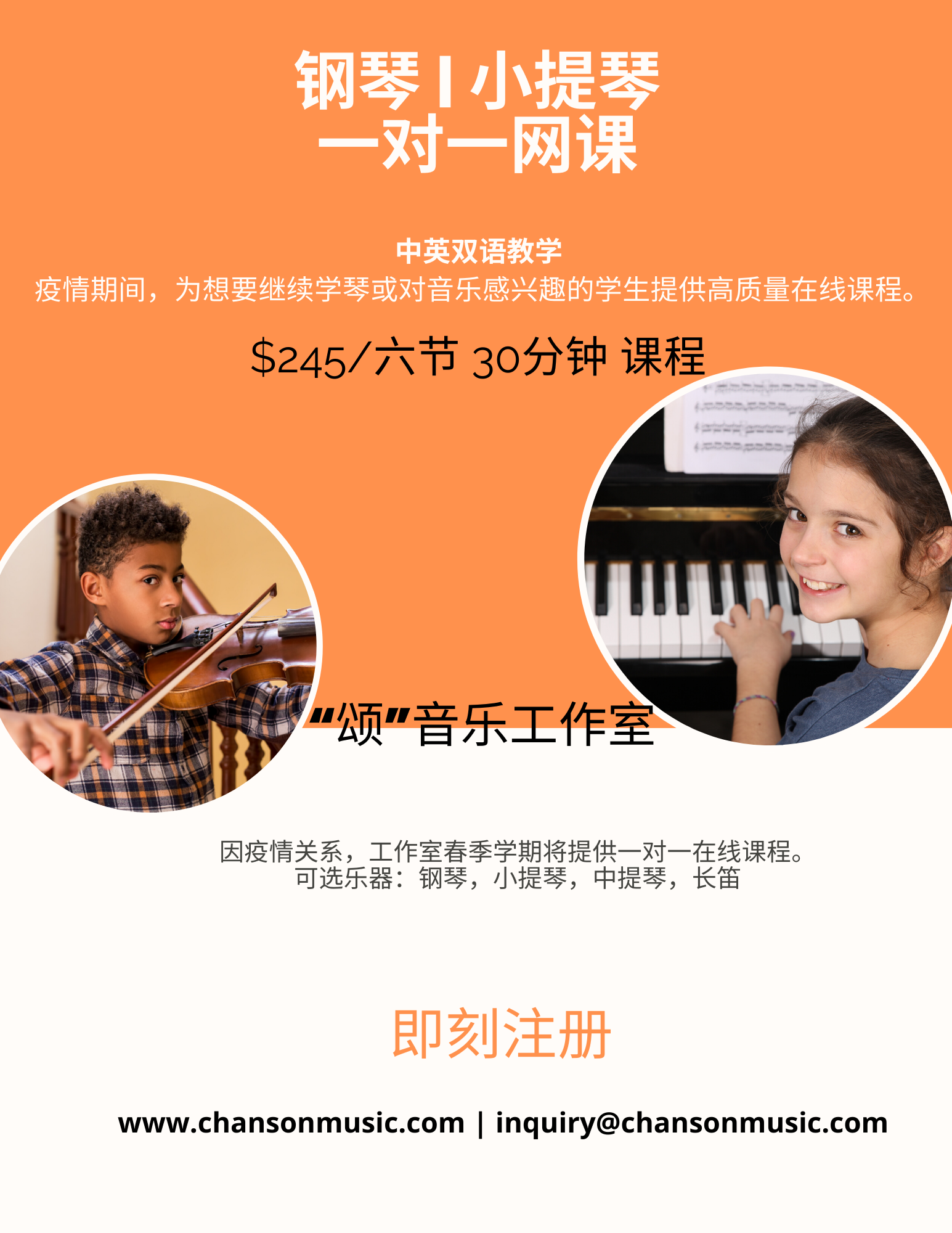 https://www.chansonmusic.com/new-students